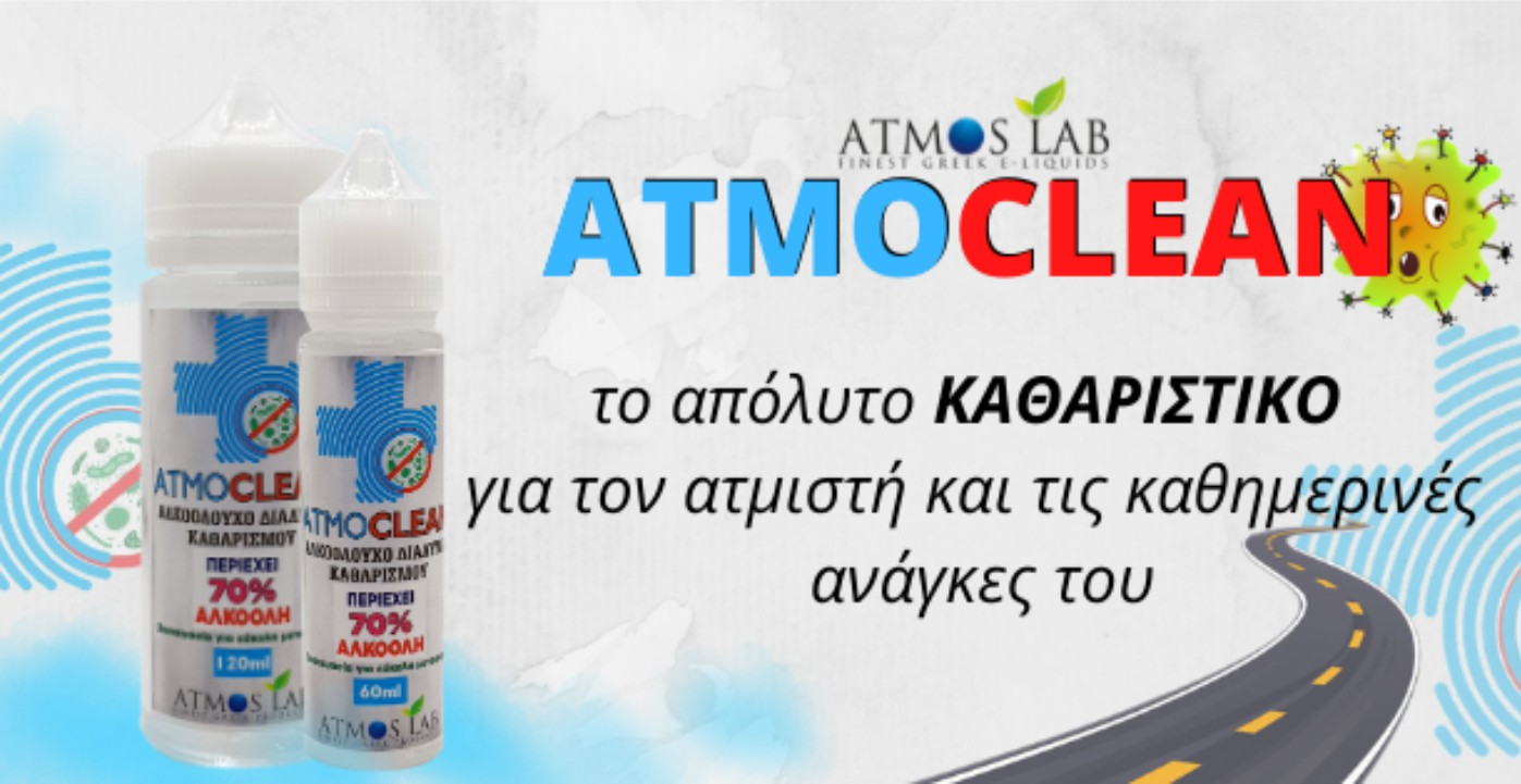 Atmoclean 120ml Αλκοολούχο Διάλυμα