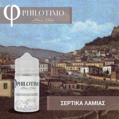 Philotimo Σέρτικα Λαμίας 60ml Flavorshots