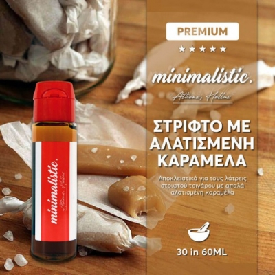 Minimalistic Στριφτό με Αλατισμένη Καραμέλα 60ml Flavorshots