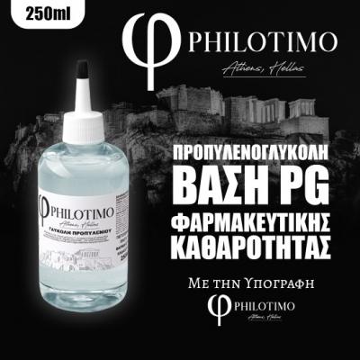 Philotimo Προπυλενογλυκόλη (PG) 250ml