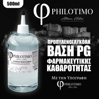 Philotimo Προπυλενογλυκόλη (PG) 500ml