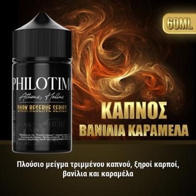 Philotimo Dark Reserve Series Καπνός Βανίλια Καραμέλα 60ml Flavorshots